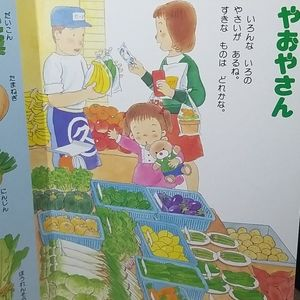 Other - Asian Childrens Learning Book
